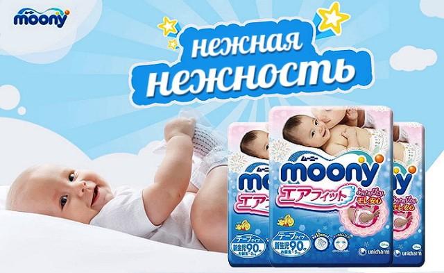 Подгузники-трусики Moony - настоящее удобство для ребёнка и родителей